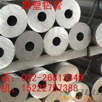 清远7075铝无缝管,挤压铝管厂家