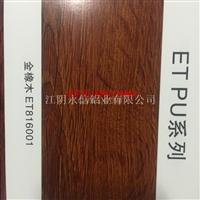 金橡木PU系列木纹铝型材