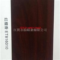 红檀香木纹门窗建筑铝型材表面
