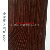 金丝楠木木中贵族铝材表面木纹