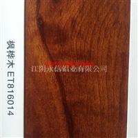 枫桦木木纹转印门窗建筑铝型材