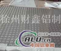 五条筋花纹铝板采购厂家铝板厂