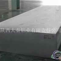 5754 扁锭 陕西 大秦铝业