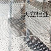 防滑鋁板生產廠家
