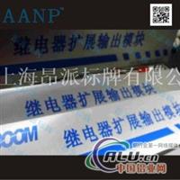 进口铝合金标牌工业设备铝铭牌