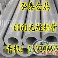 现货无缝铝管6061