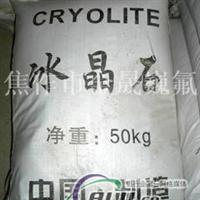 专业生产销售  优质冰晶石