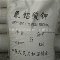 厂家直接供应   特级 氟铝酸钾