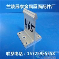 榆林铝镁锰板支座直立锁边铝合金固定座