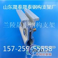 鋁合金400425430屋面防風夾具