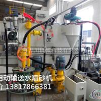 压气机叶片喷丸强化液体喷砂机