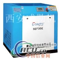 供应西安SEF35螺杆空压机