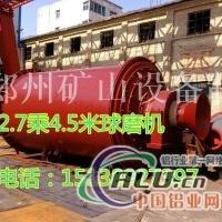 大型铝粉球磨机【2.7乘4.5米】价格