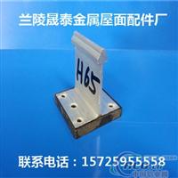 直立锁边T型铝镁锰屋面板固定座