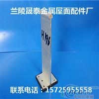 65425直立锁边铝镁锰板支座