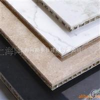 大理石鋁蜂窩板