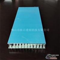 氟碳铝蜂窝板防火蜂窝板厂家