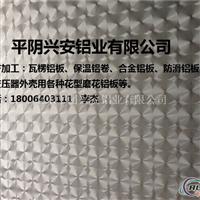 磨花铝板厂家生产