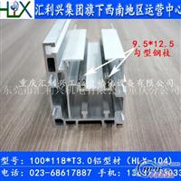 重型不带盖导轨 100118铝型材