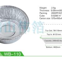 烤金针菇铝箔盒  铝箔小圆碗
