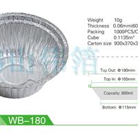 外卖铝箔煲仔饭盒 6C煲仔锡纸碗