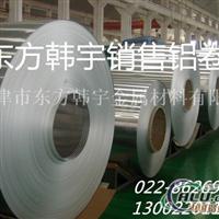 1050铝带的批发价 天津1050铝带