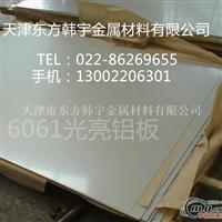 6061t6氧化铝板 6061合金铝板