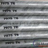 高精7075超硬铝航空、军工挤压棒材