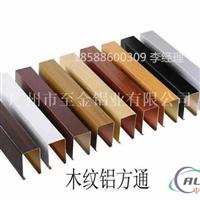 陕西省木纹铝方通&18588600309