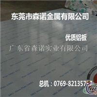 al7075高优质铝合金