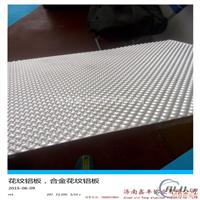 供应1.5mm花纹铝板,五条筋铝板