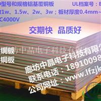 高导热铝基覆铜板