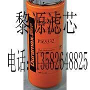 P165532唐纳森液压油滤芯