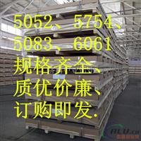 供应5052铝板 品行保证 闪电发货
