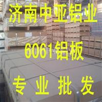5052铝板 年夜量现货直供