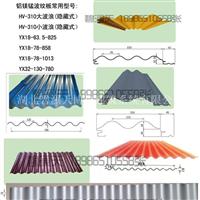 铝镁锰波纹板YX1863.5825型号