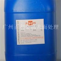 铝材钝化剂供应商