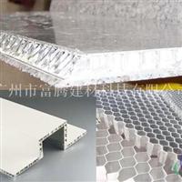 内外墙装饰铝蜂窝板厂家成批出售