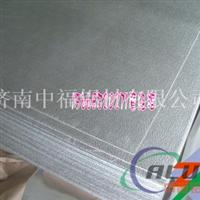 山东花纹铝板厂家生产加工(图)
