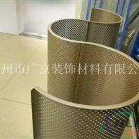 造型冲孔铝单板,弧形铝单板