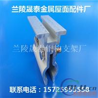 【430直立锁边铝镁锰屋面板抗风夹