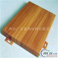 木纹吊顶铝单板,室内木纹铝板