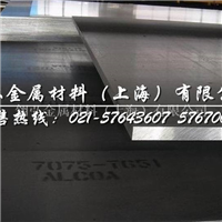 专业销售7075铝棒
