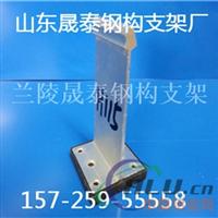 0.9厚直立鎖邊壓型<em>鋁</em><em>板</em>專用支座