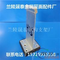 铝镁锰板固定支座420430型