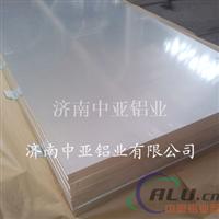 供应20mm6061铝板 价格优惠