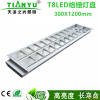 T8LED格栅灯盘300X1200空盘