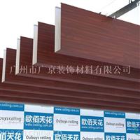 供应广场室内吊顶木纹铝方通