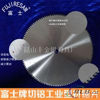 苏州切铝锯片厂家  铝型材专用合金锯片
