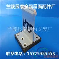 铝镁锰板固定铝质扣件(扣件图)